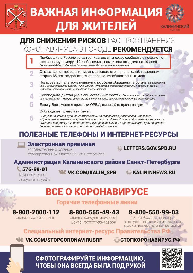 koronavirus2020