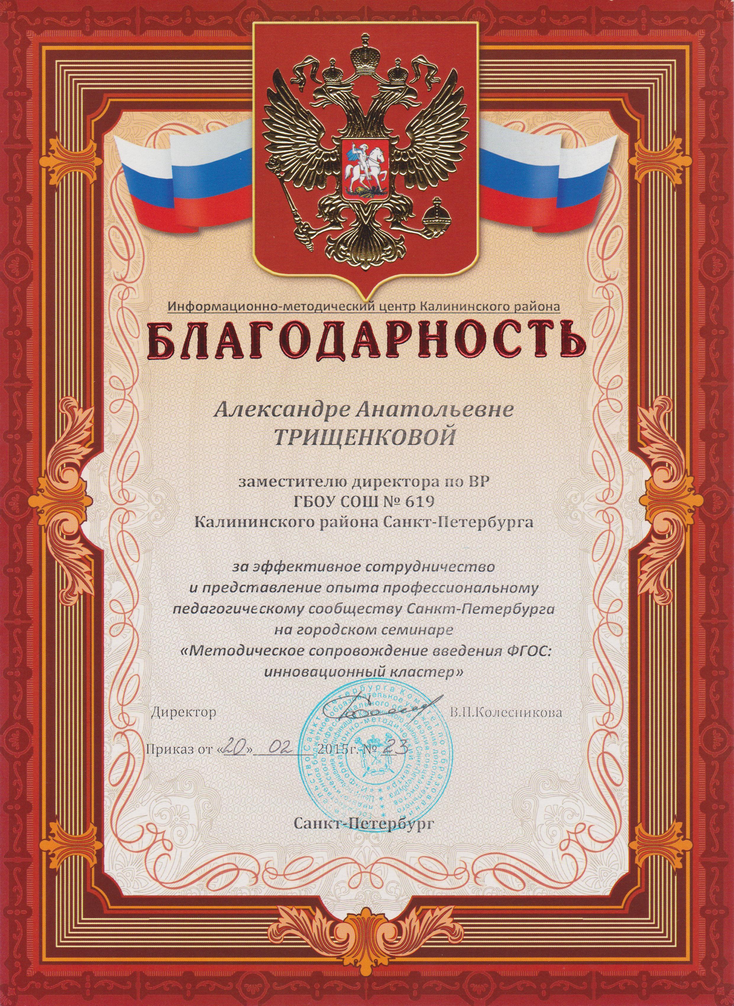 Награды школы Школа № Благодарность ИМЦ школе
