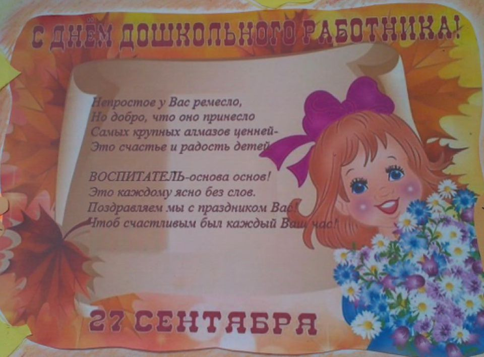 Красивые открытки с днем дошкольного работника своими руками
