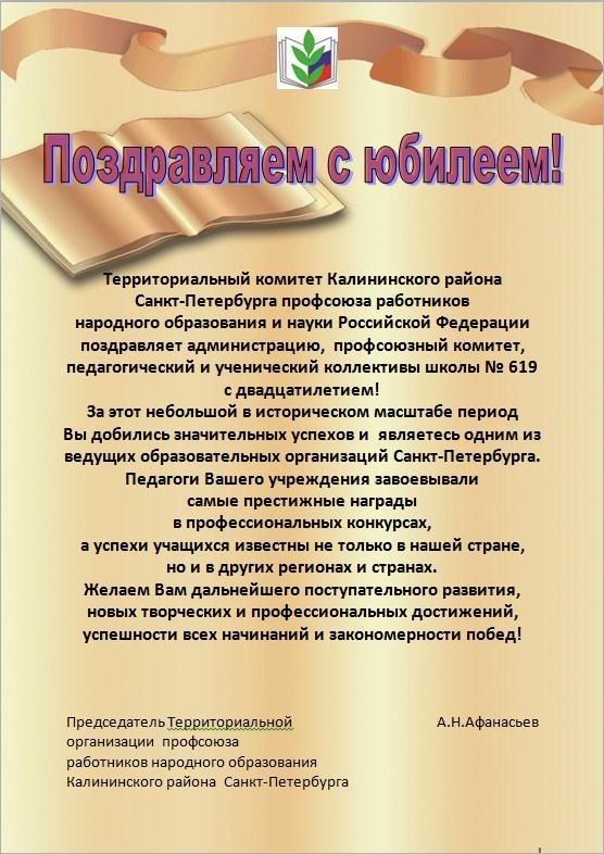 Поздравление от председателя профсоюза с днем учителя
