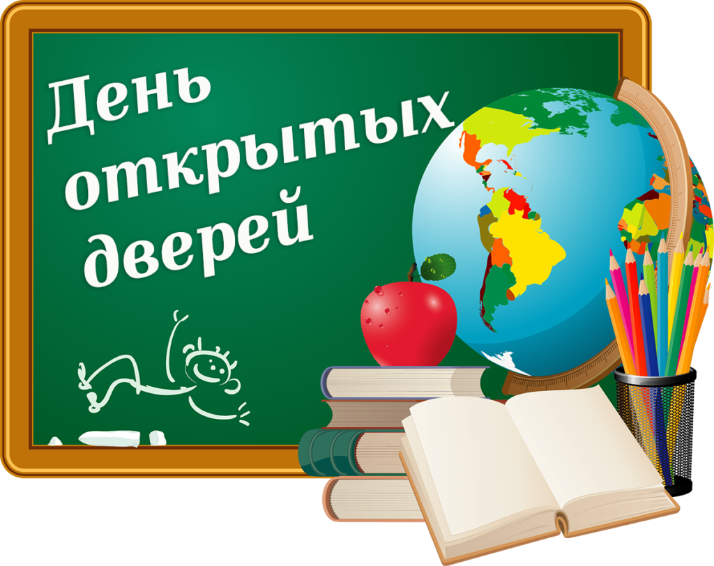 Картинки по запросу день открытых дверей в школе